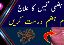 Badhazmi Ka Gharelu ilaj in Urdu-Hindi