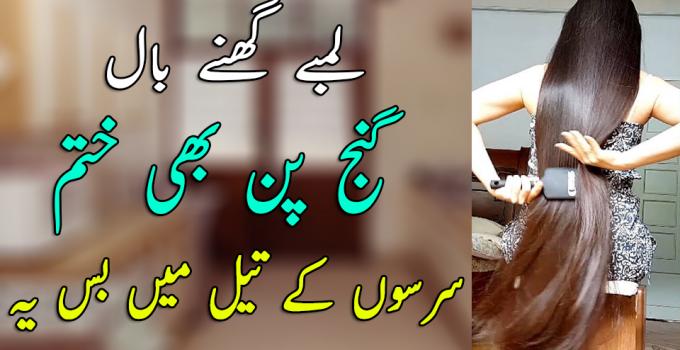 Baal Ghanay Aur Lambe Karne Ka Nuskha - Long Hair Formula