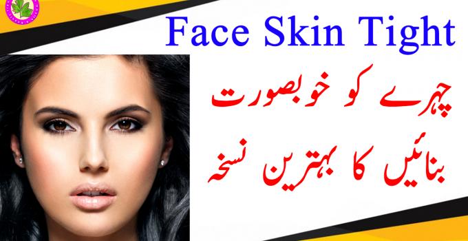 Skin Tightening Home Remedies