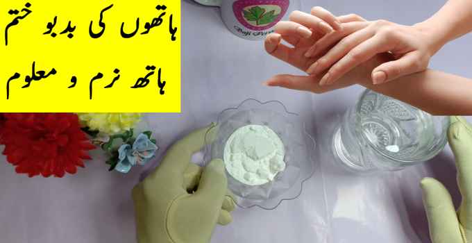 How to get rid from hand smell in urdu
