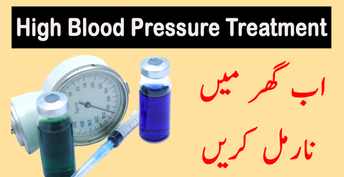 High Blood pressure Control In Urdu - Best Remedy For Normal Blood Pressure Level