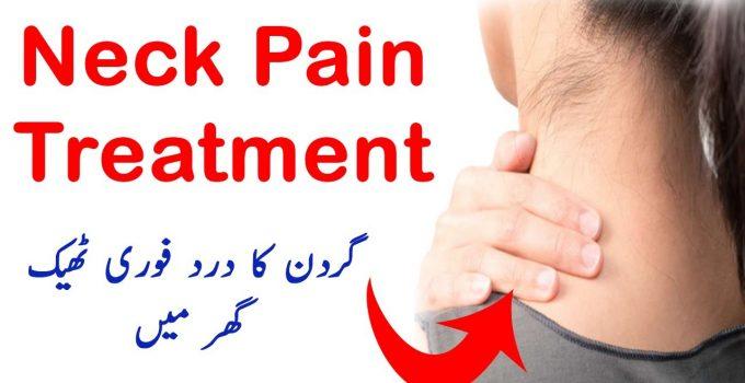 How To Cure Neck Pain After Sleeping - Gardan Ka Dard Fori Thek