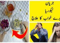 Likoria leucorrhea Treatment - Jiryan ka Asan Treatment