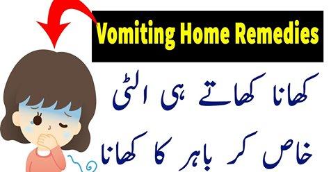 Vomiting Ka Ilaj In Urdu - Fori Ulti Rokne Ka Nuskha
