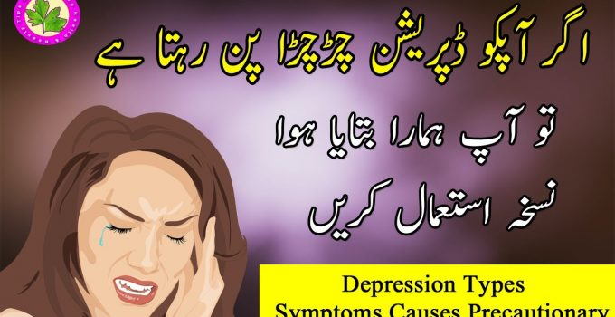 Depression Causes Symptoms Mayoosi Ka Elaj - Dimagi Masail Ka Hal