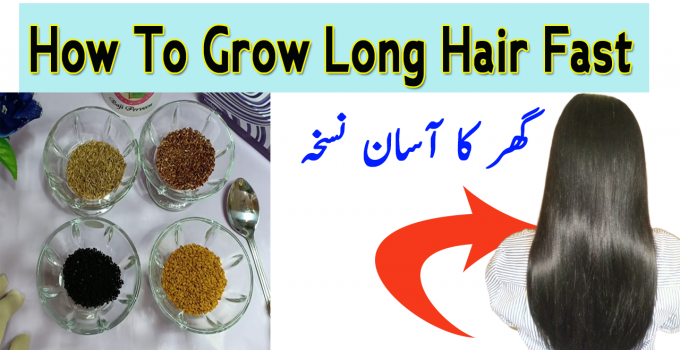 How To Grow Long Hair Fast At Home
