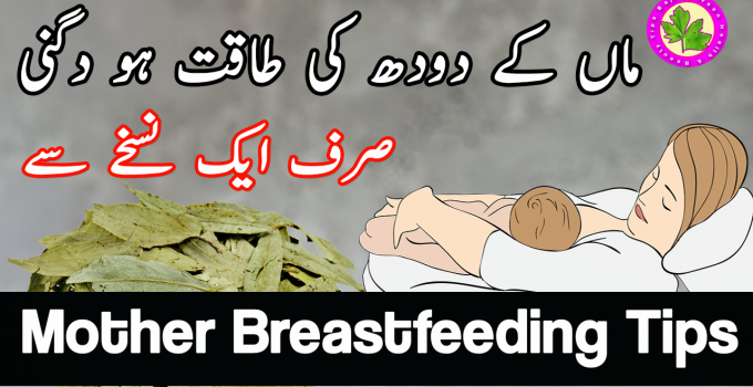 Mother Feeding Tips