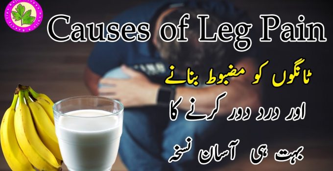 Cause Of Leg Muscle Pain - Tango Ke Dard Ka Nuskha
