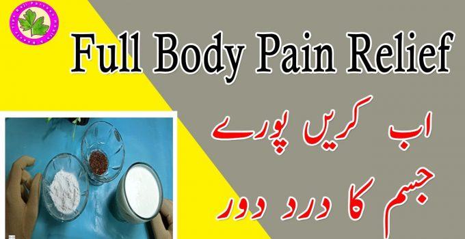 Pory Jisam Ke Dard Ka Ilaj - Desi Nuskha For Body Pain