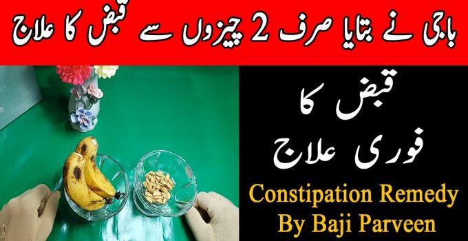 Qabz Ka Ilaj 2 Chezon Se - Constipation Treatment (Bawaseer)