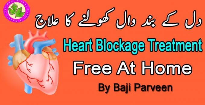 Heart Blockage Treatment In Urdu Hindi