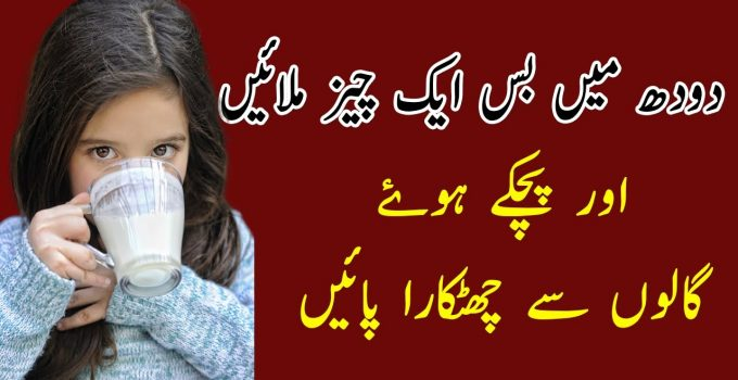 Pichke Gaal Ko Kaise Fulaye - Special Tea For Beauty Checks Tips And Weight Gain