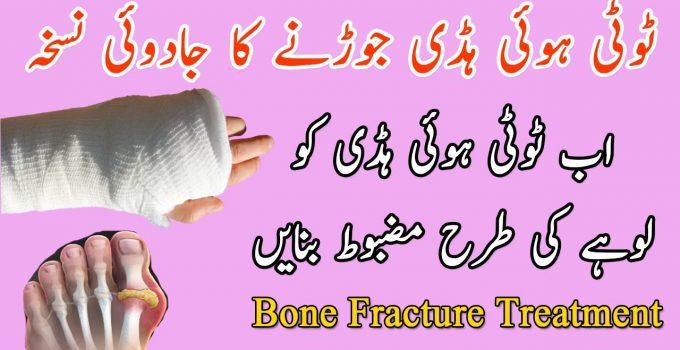 Toti Hoi Hadi Ka Ilaj - Broken Legs Or Bons Treatment At Home