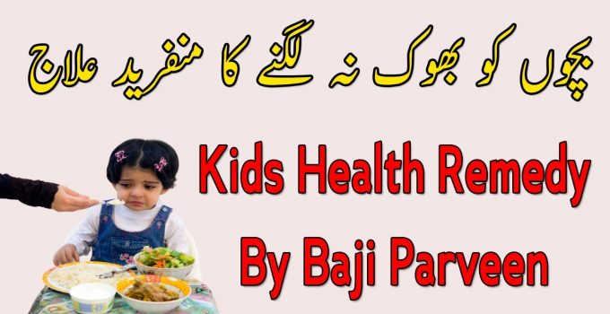 Children Weakness Removes Home Made Remedy - Bacho Ke Lie Khas Nuskha