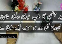 Badhazmi Ka Fori Ilaj - Gas Qabz Dard Se Chutkara