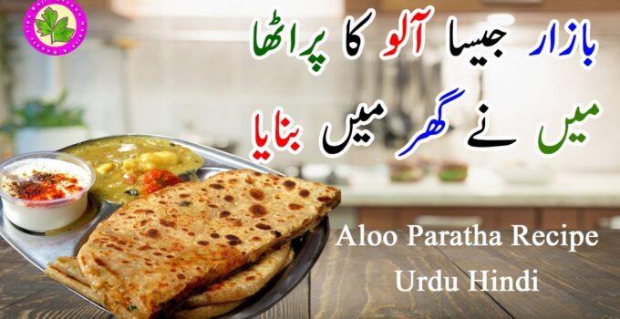 Easy And Best Aloo Paratha Recipe - New Dhaba Style Aloo Paratha - Testy Aloo Paratha Recipe In Urdu Hindi