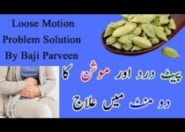Loose Motion Problem Solution - Pait Me Dard Ho Kar Bathrom Ka Masla Solved