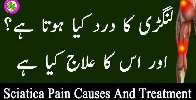 Sciatica Pain ka Ilaj