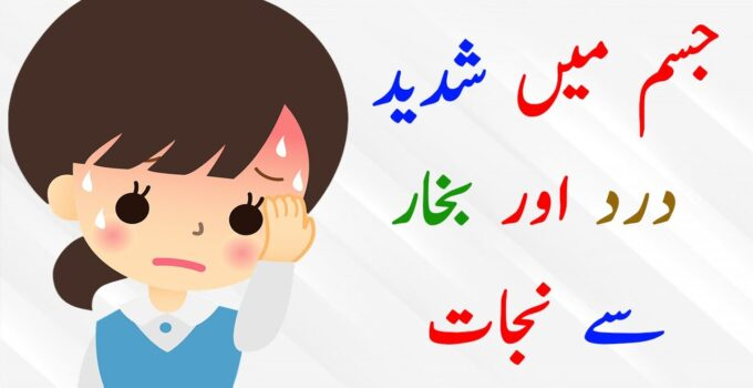 Body Pain And Fever Treatment