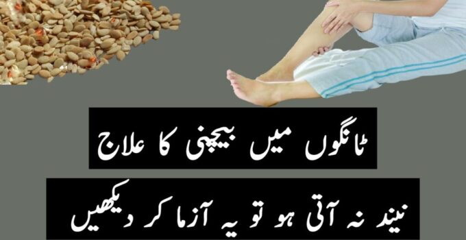 What Is The Cause Of Leg Pain And Cramps At Night
