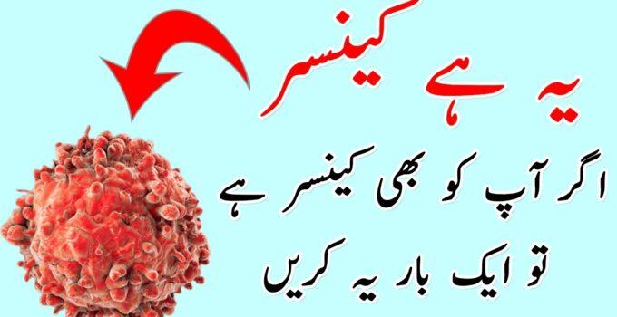 Cancer Ka Ilaj - Cancer Treatment At Home - Blood Cancer Solution