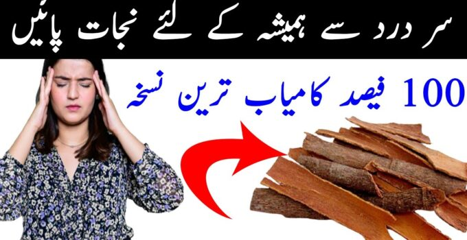 OMG Its Work Headache Treatment NOW - Sir Dard Ka Ilaj