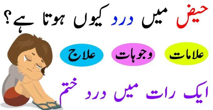 Haiz Main Dard Kiyun Hota Hai - Periods Pain Solution At Home