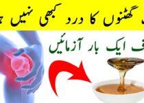 Honey Remedy For Knee Pain - Joron Ke Dard Ka Ilaj