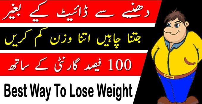Best Way To Lose Weight - Wazan Kam Karne Ka Tarika