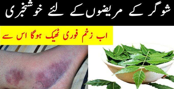 Diabetes Wound Treatment - Sugar Ke Zakhmon Ka Ilaj