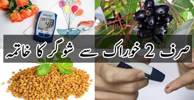 Do Khurak Se Sugar Ka Khatma - Sugar ka Ilaj Ghar Main