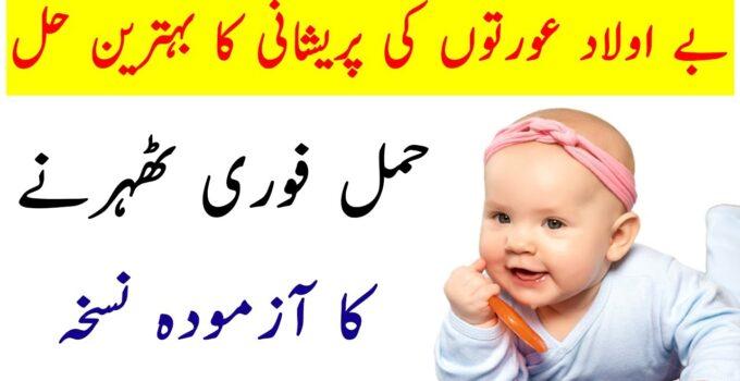 Female Infertility Treatment - BanjhPan Ka Ilaj