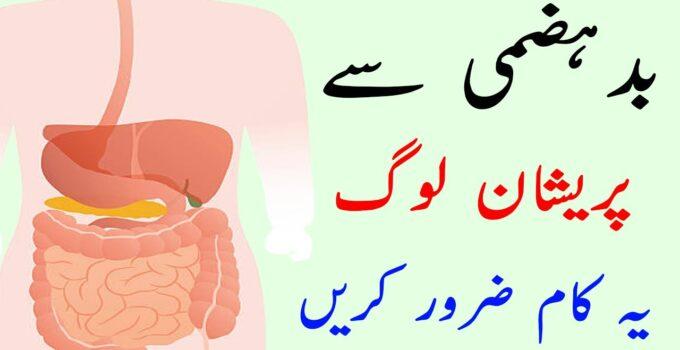 How To Improve Digestion - Badhazmi Ka Ilaj