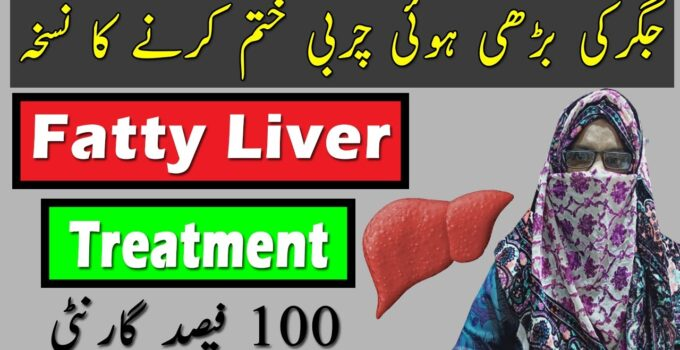 Fatty Liver Treatment At Home