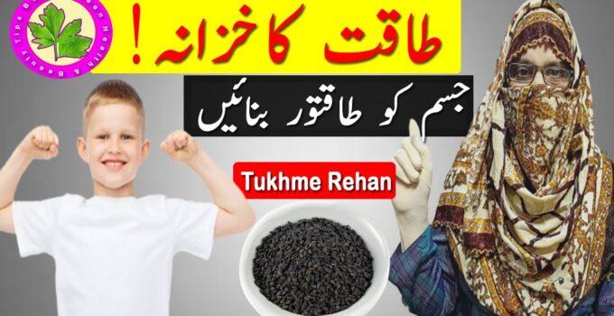 Jisamani Taqat Ka Secret Nuskha - Jisam Ki Kamzori Ka Ilaj