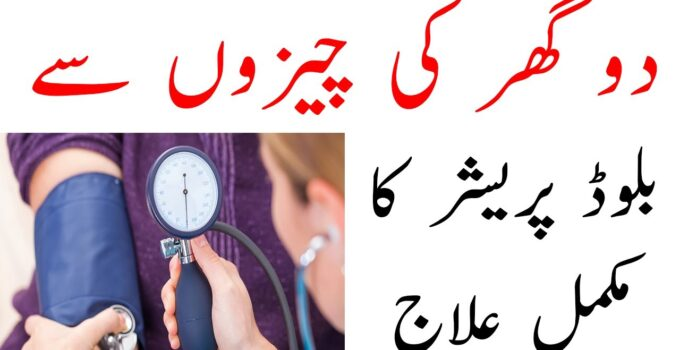 Bp Treatment - Blood Pressure Ka Ilaj Ka Ilaj